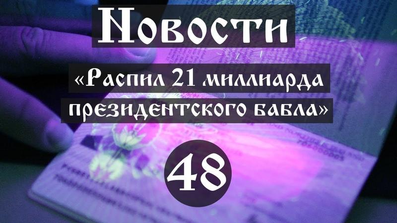 Новости. «Распил 21 миллиарда президентского бабла» (Выпуск №48)