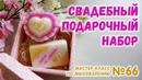 Свадебный подарочный набор из 2х кусочков мыла ❤️ Мастер классы по мыловарению для начинающих