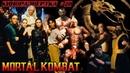 КиноРазвертка 20 🎥 Смертельная битва / Mortal Kombat 1995 История создания ОБЗОР Актеры Эффекты