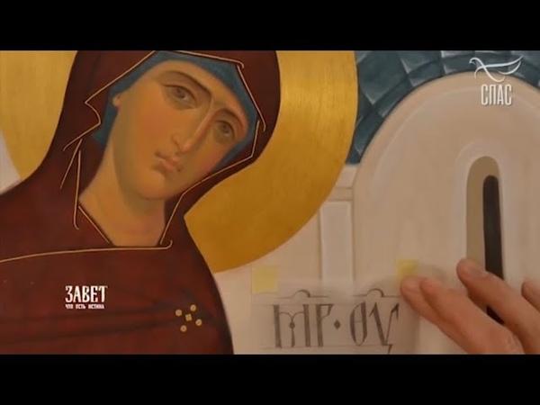 📅 «Завет» 🌹 Икона Богородицы «Георгиевская»