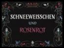 Беляночка и Розочка' 1955(на немецком языке) / Schneeweisschen und Rosenrot