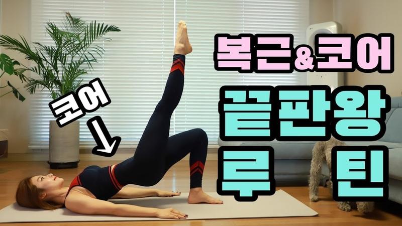 허리 얇아지는 복근코어운동 6분 프로그램 sliming waist workout