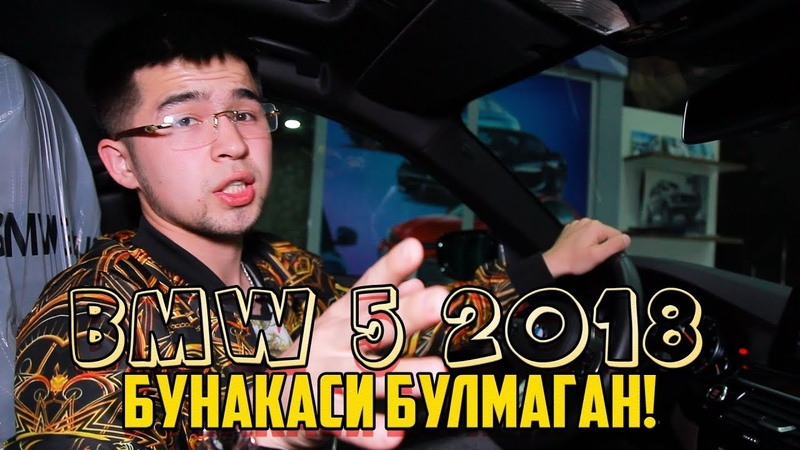 ТОШКЕНТДА BMW 5 2018 НЕЧПУЛ БОЙЛАР КАНДЕ АВТОМОБИЛ МИНАДИ!