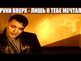 Руки Вверх - Лишь О Тебе Мечтая (1998г.)
