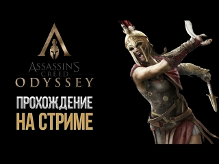 Assassin's Creed Odyssey #6