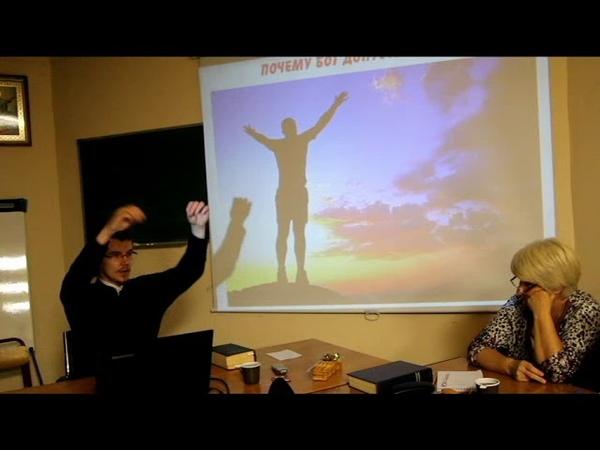 Лекция 4 Библейская история и основы веры