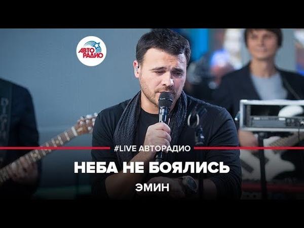Эмин - Неба Не Боялись (LIVE Авторадио)