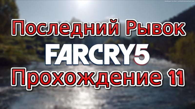 Far Cry 5 ► Прохождение 11 ► Последний Рывок◄ ИОАНН СИД ►