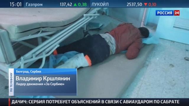 Новости на Россия 24 • Вместе с боевиками ИГ в Ливии США разбомбили сербских дипломатов-заложников