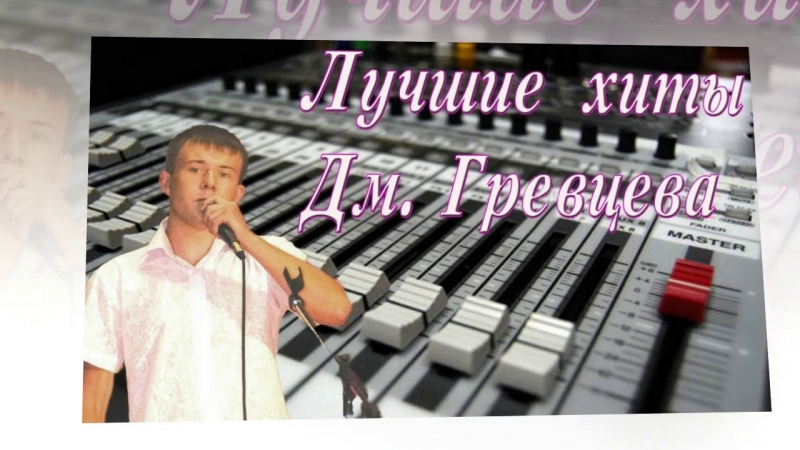 Дмитрий Гревцев - Но не всем суждено.