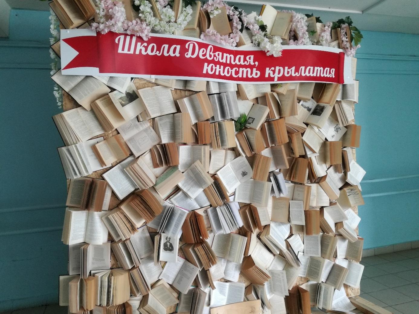 Подарок выпускников школе. Фотозона из книг... прибитых к фанере и сверху украшенная искусственными цветами. Как вам так
