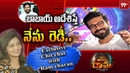 Special Chit Chat With Ram Charan On Vinaya Vidheya Rama | Pawan Kalyan | JanasenaParty | 99TVTelugu