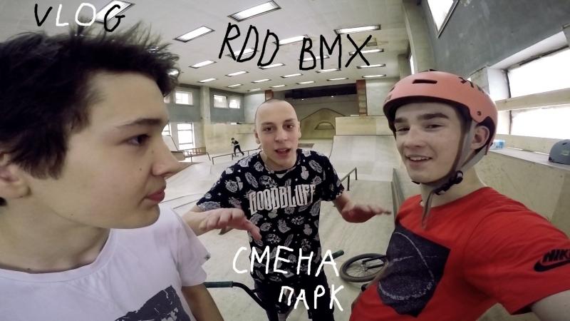 Team trip RDD BMX в СМЕНА скейт-парк