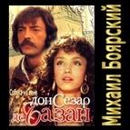 Михаил Боярский альбом Дон Сезар де Базан. Собака на сене
