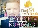 КТО СОЗДАТЕЛЬ ПЛАТФОРМЫ FindFriends?!♥ЗВОНОККОНКУРС☻2 В Ы П У С К ☻Роман Трифонов