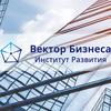 Вектор Бизнеса | Тренинги в Казани