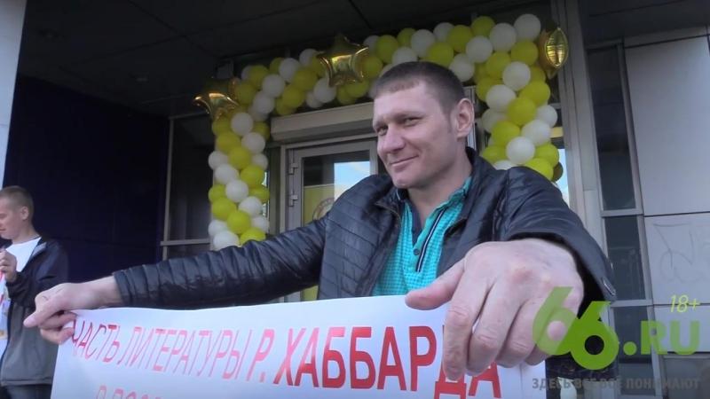 Сайентологи гастролеры открывают в Екатеринбурге свой штаб