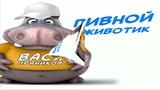 Вася Пряников Пивной Животик