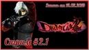 Devil May Cry 2 - 2.1 ➤ Данте, Задание 12 - Задание 18