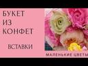 МАСТЕР КЛАСС БУКЕТ ИЗ КОНФЕТ CREPEPAPER FLOWERS TUTORIAL EASY МАЛЕНЬКИЕ ЦВЕТОЧКИ ДЛЯ БУКЕТА