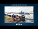 Река Нева (Советская живопись)