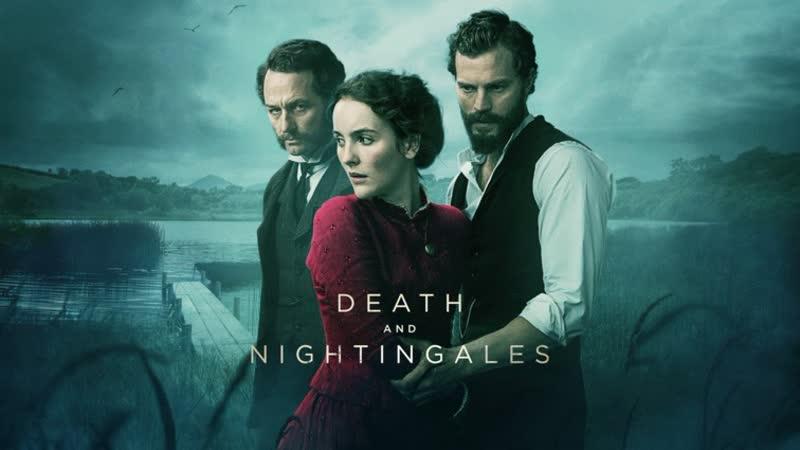Смерть и соловьи Death and Nightingales 1 сезон 3 серия