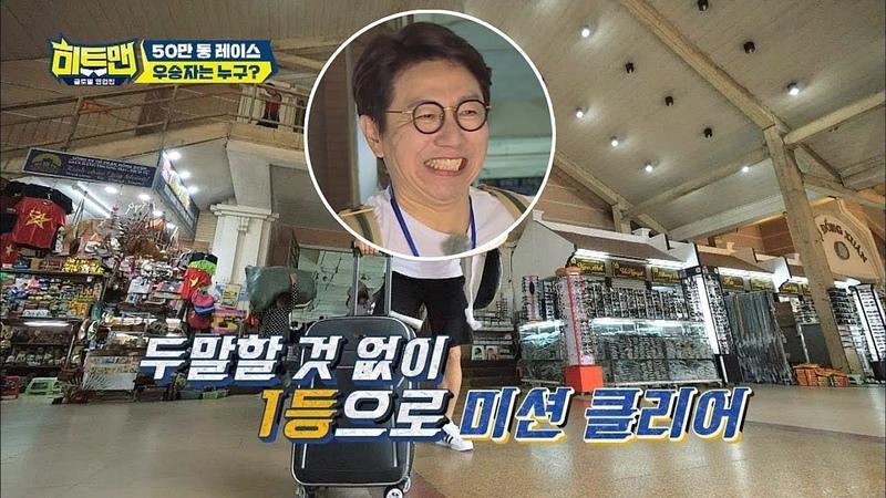 [50만 동 레이스] 속전속결로 미션 1등 하는 김수로 부장~bb 히트맨 7회