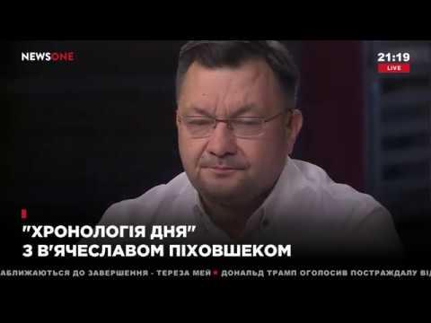 Пиховшек: Украине нужен весь Донбасс – со всеми людьми, которые там живут. Хронология дня 13.11.18
