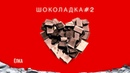 Ёлка - Шоколадка2 Аудио 2019