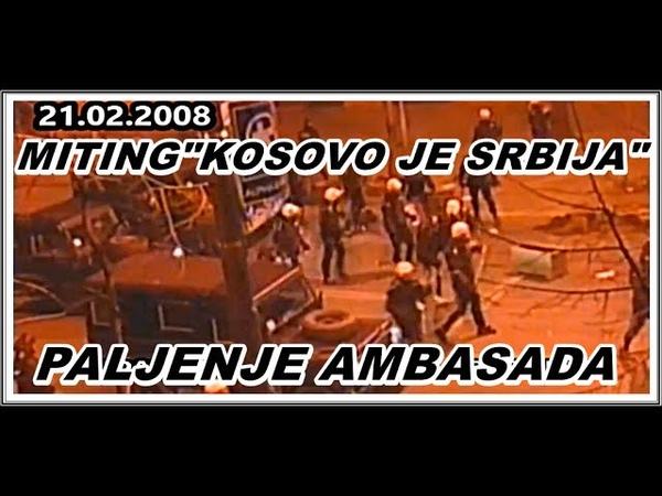 MITINGKOSOVO JE SRBIJA- PALJENJE AMBASADA 21.02.2008
