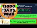 Как ЗАРАБОТАТЬ 11 000р за 25 мин КОМБИНИРОВАННАЯ ЛУЧШАЯ РАБОЧАЯ СТРАТЕГИЯ ДЕНЬ №2 11 000Р