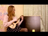 UKULELE/Green day/Wake me up when September end/(cover by Anna Shishkina)