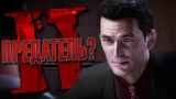 Mafia 2 Был ли Генри Предателем