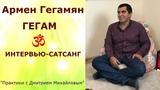 Армен Гегам. ИНТЕРВЬЮ-САТСАНГ в проекте