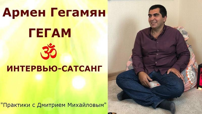 Армен Гегам. ИНТЕРВЬЮ-САТСАНГ в проекте Практики с Дмитрием Михайловым
