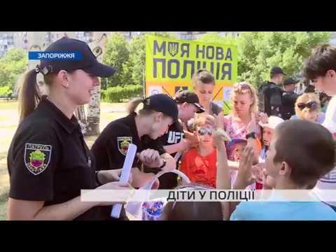 Діти у поліції