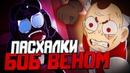 Боб и Веном!➤Разбор серии БОБ-ВЕНОМ (эпизод 10, сезон 4) Пасхалки➤Знакомьтесь, Боб