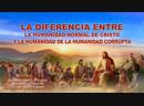 (III) - La diferencia entre la humanidad normal de Cristo y la humanidad de la humanidad corrupta