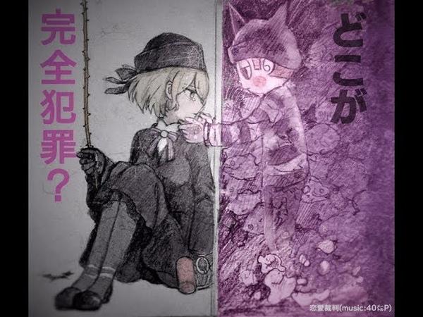 [AMV]Danganronpa V3. Hoshi Ryoma x Kirumi Tojo[Tojoshi] - кукла