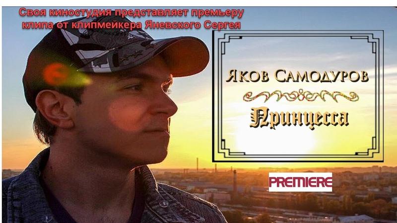 Принцесса - Яков Самодуров (ПРЕМЬЕРА КЛИПА 2017 год)
