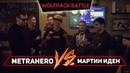 Wolfpack Battle: MetraHero VS Мартин Иден