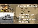 Allied Corps (DLC для игры Panzer Corps) прохождение 13. 6.03.1943 Сражение при Меденине