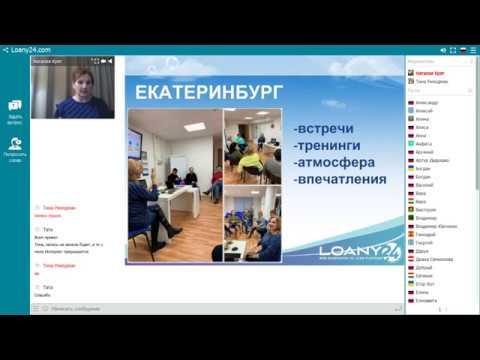LOANY24 - Новости компании. Репортаж из Якутии. Спикер Наталья Крят.