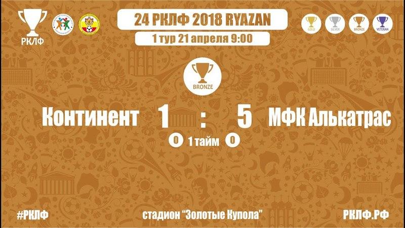 24 РКЛФ Бронзовый Кубок Континент МФК Алькатрас 1 5