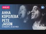 АННА КОРОЛЁВА И PETE JASON