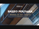 Видео реклама недвижимости