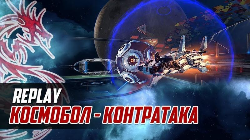 КОСМОБОЛ - контратака | Момент со стрима Star Conflict