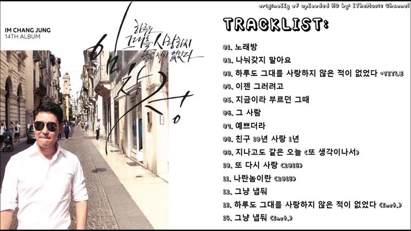 [FULL ALBUM] Lim Chang Jung (임창정) - 14집 [하루도 그대를 사랑하지 않은 적이 없었다]