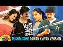 Pawan Kalyan Version of Pushpa Song Touch Chesi Chudu Movie Ravi Teja Raashi Khanna