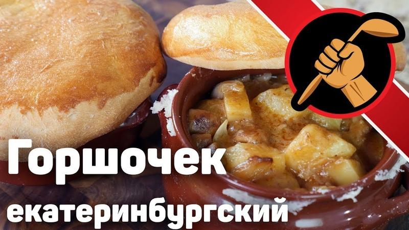 Екатеринбургский горшочек